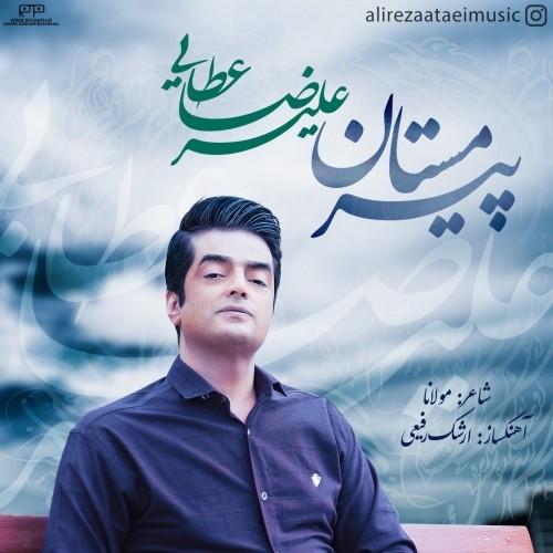 دانلود آهنگ جدید علیرضا عطایی به نام پیر مستان
