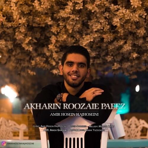 دانلود آهنگ جدید امیرحسین حاج حسینی به نام آخرین روزای پاییز