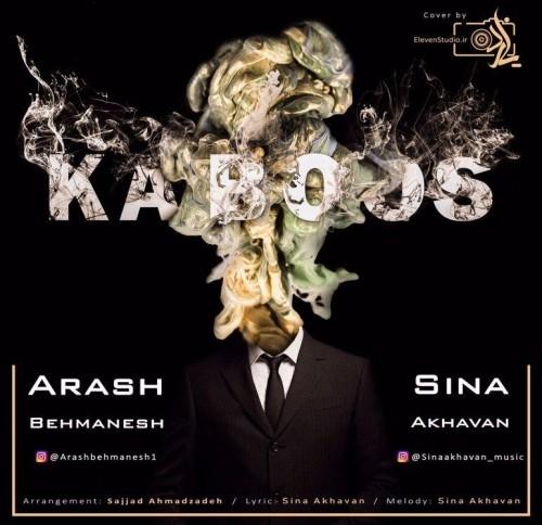 دانلود آهنگ جدید آرش بهمنش و سينا اخوان به نام كابوس