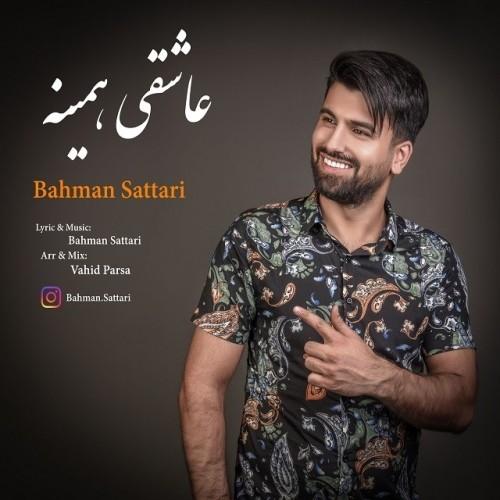 دانلود آهنگ جدید بهمن ستاری به نام عاشقی همینه