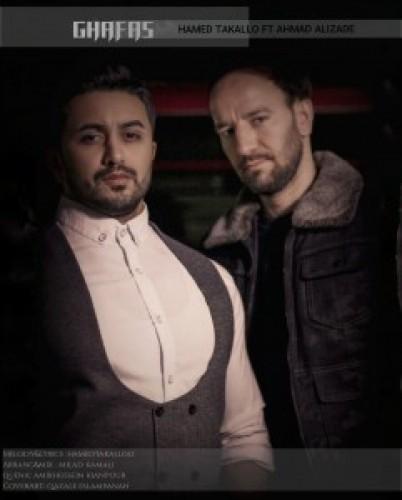 دانلود آهنگ جدید حامد تکلو و احمد علیزاده به نام قفس