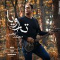 دانلود آهنگ جدید محمد رنجبر به نام ته رویا