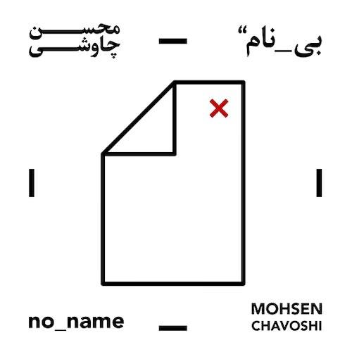 دانلود آلبوم جدید محسن چاوشی به نام بی نام