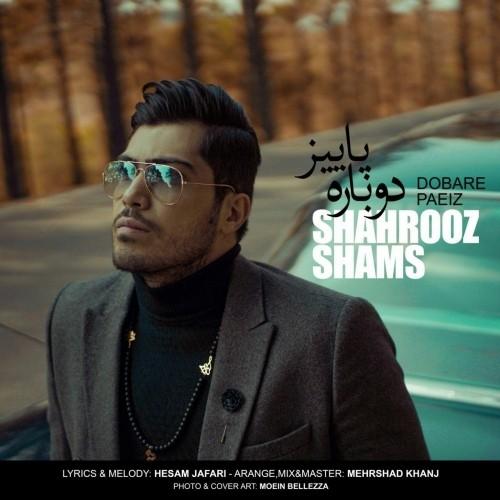 دانلود آهنگ جدید شهروز شمس به نام دوباره پاییز