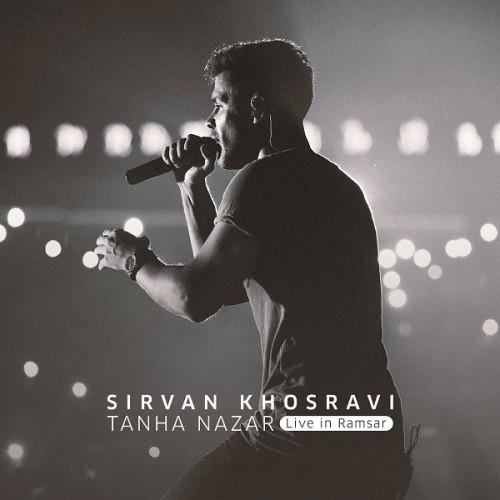 دانلود آهنگ جدید سیروان خسروی به نام تنها نذار (اجرای زنده)