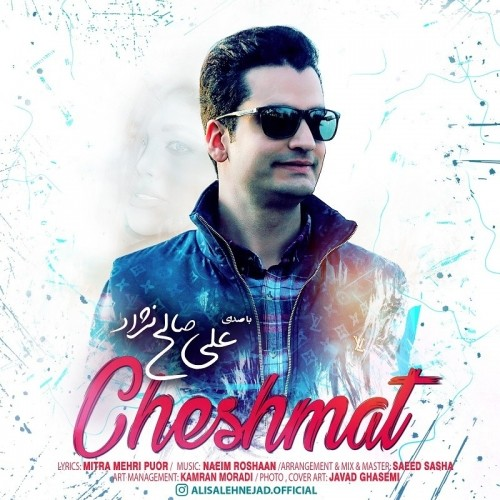 دانلود آهنگ جدید علی صالح نژاد به نام چشمات