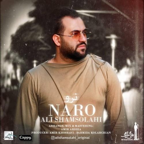 دانلود آهنگ جدید علی شمس الهی به نام نرو