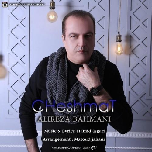 دانلود آهنگ جدید علیرضا بهمنی به نام چشمات
