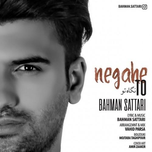 دانلود آهنگ جدید بهمن ستاری به نام نگاه تو