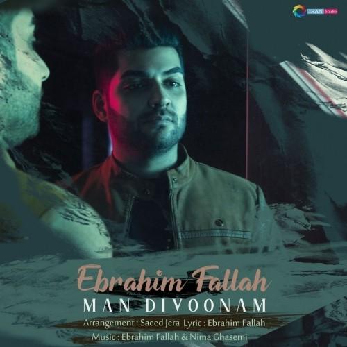 دانلود آهنگ جدید ابراهیم فلاح به نام من دیوونم
