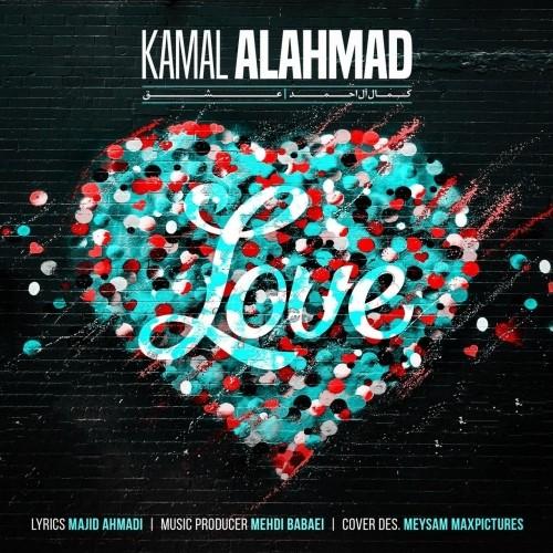 دانلود آهنگ جدید کمال آل احمد به نام عشق