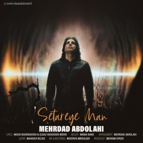 دانلود آهنگ جدید مهرداد عبدالهی به نام ستاره من