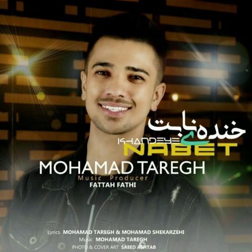 دانلود آهنگ جدید محمد طارق به نام خنده ی نابت