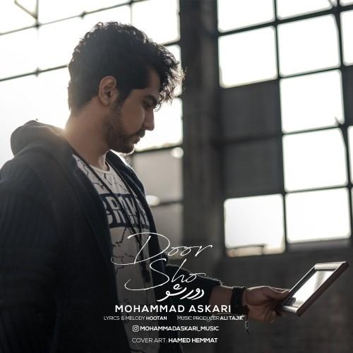 دانلود آهنگ جدید محمد عسکری به نام دور شو