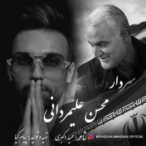 دانلود آهنگ جدید محسن علیمردانی به نام سردار دلها