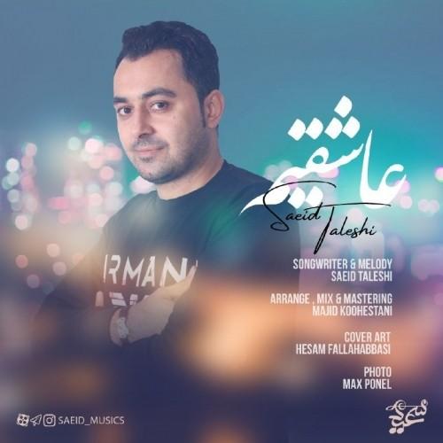 دانلود آهنگ جدید سعید تالشی به نام عاشقیم