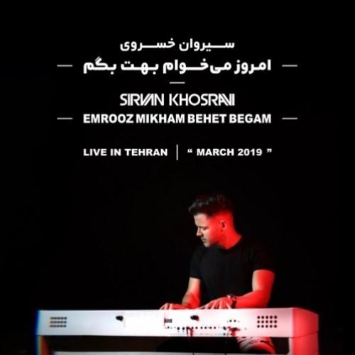 دانلود آهنگ جدید سیروان خسروی به نام امروز می خوام بهت بگم