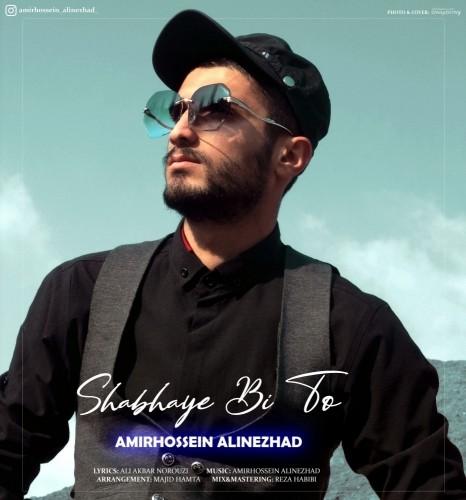 دانلود آهنگ جدید امیرحسین علی نژاد به نام شب های بی تو