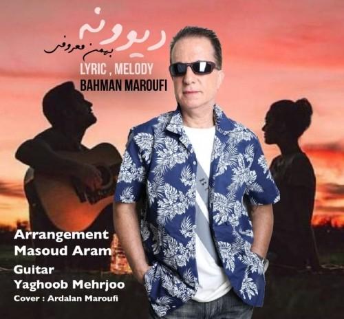 دانلود آهنگ جدید بهمن معروفی به نام دیوونه