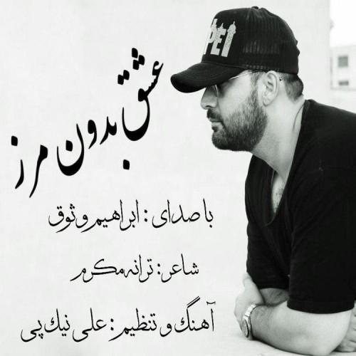 دانلود آهنگ جدید ابراهیم وثوق به نام عشق بدون مرز
