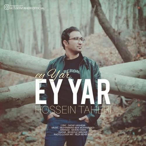 دانلود آهنگ جدید حسین طاهری به نام ای یار