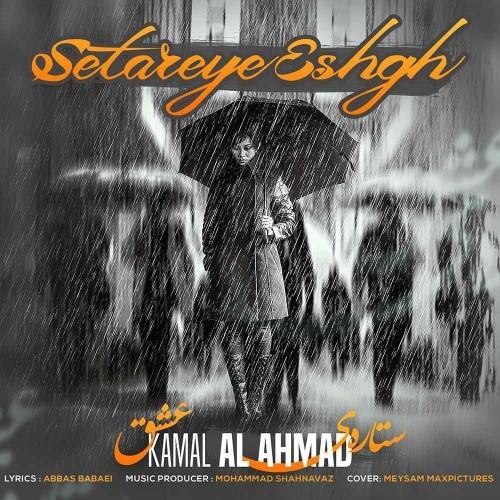 دانلود آهنگ جدید کمال آل احمد به نام ستاره عشق