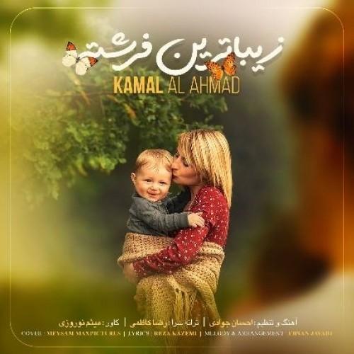 دانلود آهنگ جدید کمال آل احمد به نام زیباترین فرشته
