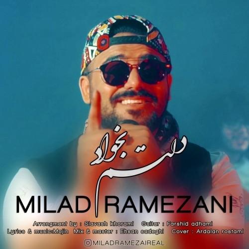 دانلود آهنگ جدید میلاد رمضانی به نام دلتم بخواد