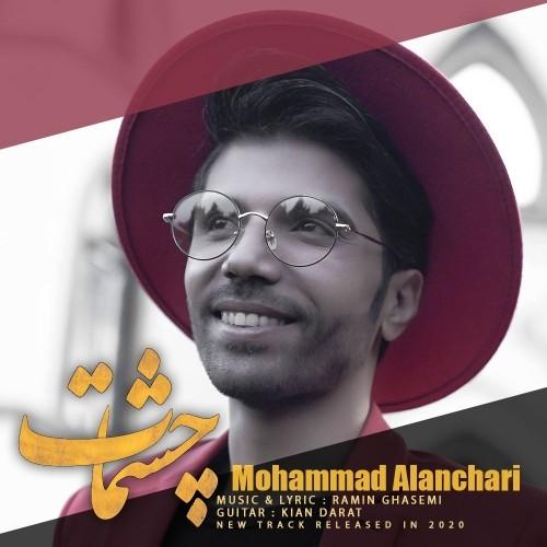 دانلود آهنگ جدید محمد النچری به نام چشمات