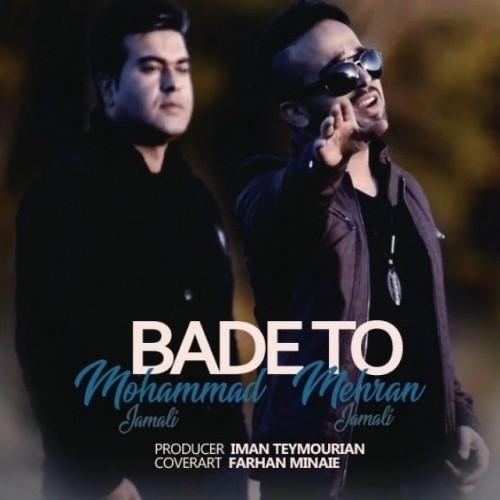 دانلود آهنگ جدید محمد و مهران جمالی به نام بعد تو
