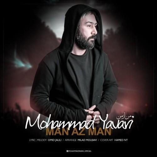 دانلود آهنگ جدید محمد یاوری به نام من از من