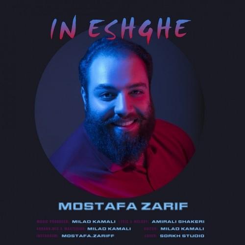 دانلود آهنگ جدید مصطفی ظریف به نام این عشقه