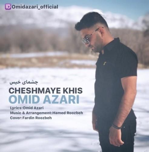 دانلود آهنگ جدید امید آذری به نام چشمای خیس