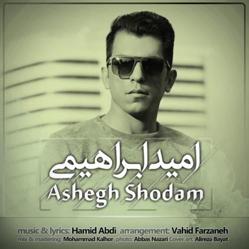 دانلود آهنگ جدید امید ابراهیمی به نام عاشق شدم