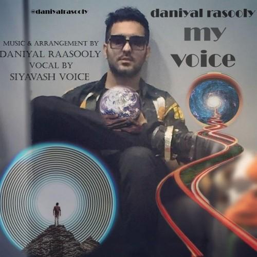 دانلود آهنگ جدید دانیال رسولی به نام صدای من