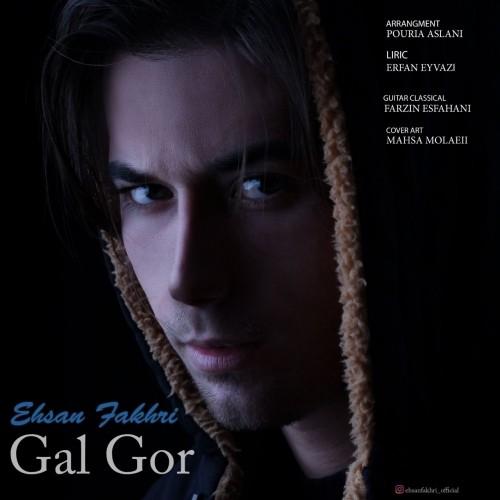 دانلود آهنگ جدید احسان فخری به نام گَل گور