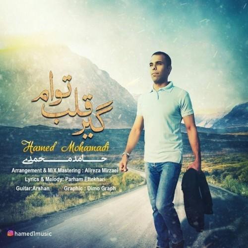 دانلود آهنگ جدید حامد محمدی به نام گیر قلب توام