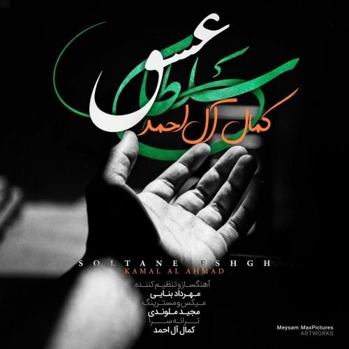دانلود آهنگ جدید کمال آل احمد به نام سلطان عشق