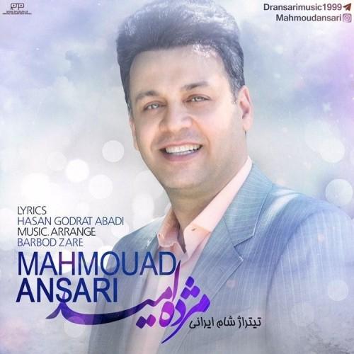 دانلود آهنگ جدید محمود انصاری به نام مژده ی امید