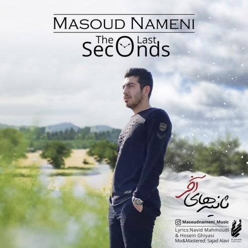 دانلود آهنگ جدید مسعود نامنی به نام ثانيه های آخر