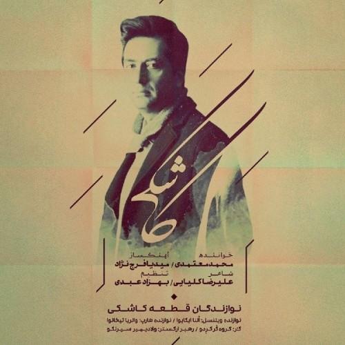 دانلود آهنگ جدید محمد معتمدی به نام کاشکی