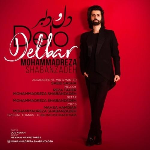 دانلود آهنگ جدید محمدرضا شعبانزاده به نام دل و دلبر