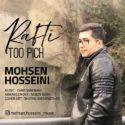 دانلود آهنگ جدید محسن حسینی به نام رفتی توو پیچ