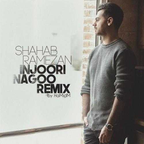 دانلود آهنگ جدید شهاب رمضان به نام اینجوری نگو (ریمیکس)