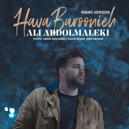 دانلود آهنگ جدید علی عبدالمالکی به نام هوا بارونیه (ورژن پیانو)