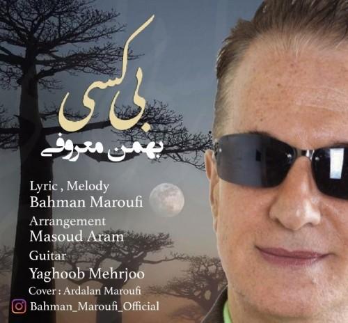 دانلود آهنگ جدید بهمن معروفی به نام بی کسی