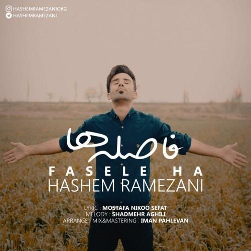 دانلود آهنگ جدید هاشم رمضانی به نام فاصله ها