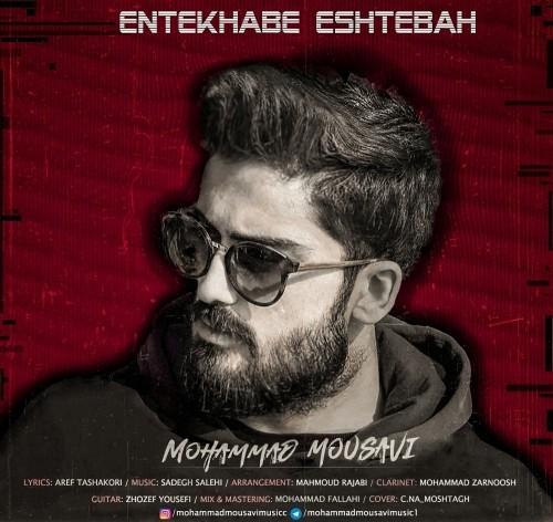 دانلود آهنگ جدید محمد موسوی به نام انتخاب اشتباه