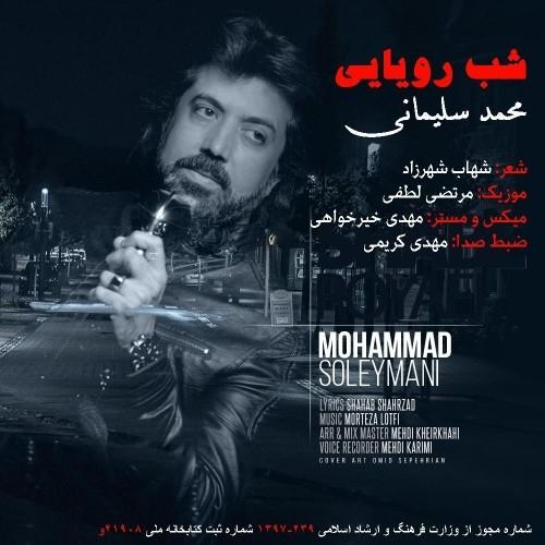 دانلود آهنگ جدید محمد سلیمانی به نام شب رویایی