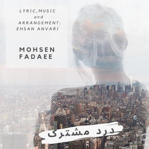 دانلود آهنگ جدید محسن فدایی به نام درد مشترک